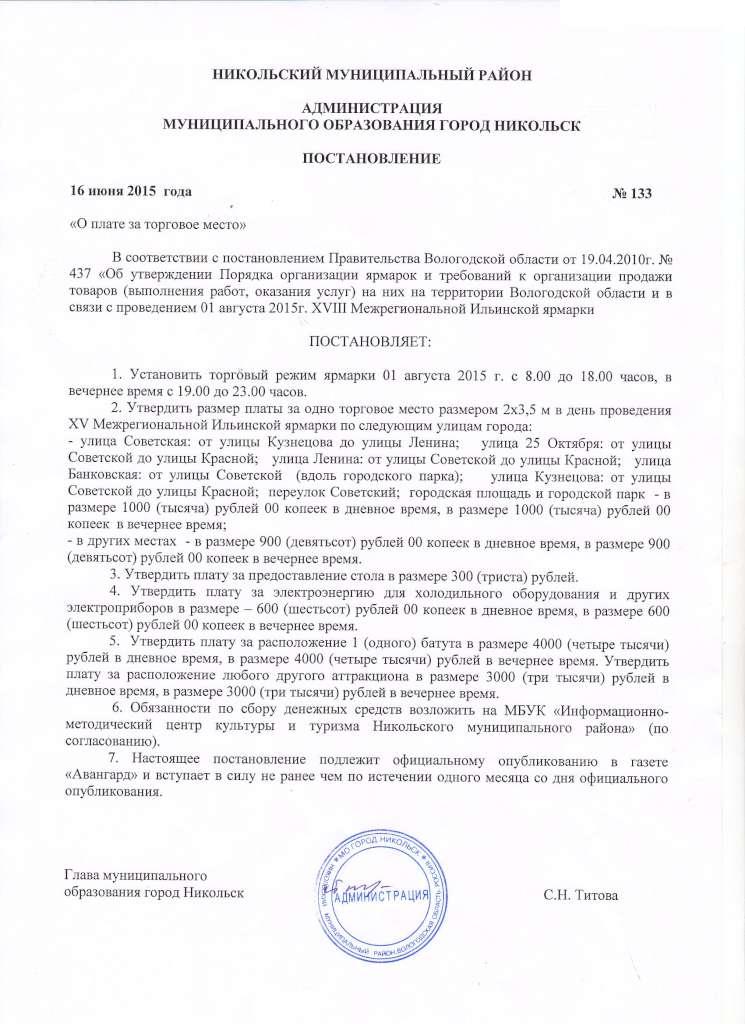 ИЛЬИНСКАЯ ЯРМАРКА | ВКонтакте